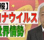 コロナウイルス_藤井厳喜