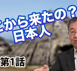 目から鱗の日本の歴史_どこから来たの日本人