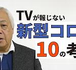 藤井厳喜_コロナウィルス