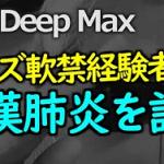 DEEPMAX_コロナウィルス