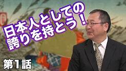 cgsねずさん_目から鱗の日本の歴史