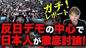 ttmつよし_反日デモ