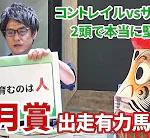 亀谷敬正の血統の教室_皐月賞