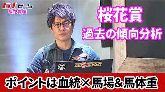 亀谷敬正の血統教室_桜花賞編