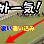 競馬_追い込み馬