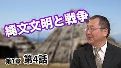 目から鱗の日本の歴史 小名木善行