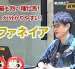 亀谷敬正の種牡馬_エピファネイヤ