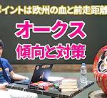 亀谷敬正の血統の教室_オークス