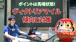 亀谷敬正の血統の教室_ヴィクトリアマイル