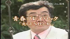 働くおっさん劇場_松本人志