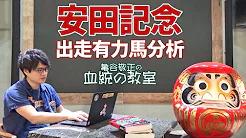 亀谷敬正の血統の教室_安田記念