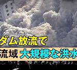 中国_三峡ダム_洪水