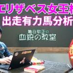 亀谷敬正の血統の教室_エリザベス女王杯