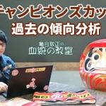 亀谷敬正の血統の教室_チャンピオンズカップ