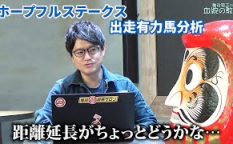 亀谷敬正の血統の教室_ホープフルステークス