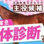 やーしゅん馬体予想_ 桜花賞