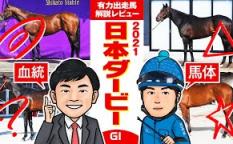 やーしゅん馬体予想_ダービー事前動画png