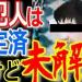 ぞくぞく家族団RUNチャンネル_北関東連続幼女誘拐殺人事件