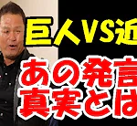 金村義明_野球漫談_日本シリーズ