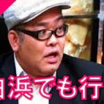 すべらない話_兵頭