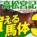 やーしゅん馬体予想_高松宮記念