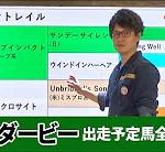 亀谷敬正の血統の教室_ダービー