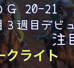 POG20-21 新馬戦