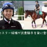 POG 7月2週目新馬戦