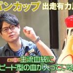亀谷敬正の血統の教室_ジャパンカップ