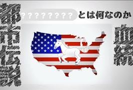 アメリカンダミー_ドロメロ