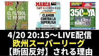 欧州スーパーリーグを小澤一郎 Periodistaが語る