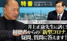 松田学_コロナワクチン